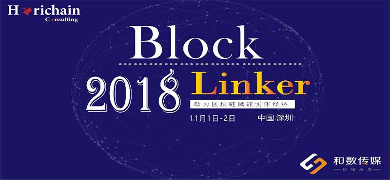 """和数传媒加入""""BlockLinker2016@全球链客峰会"""