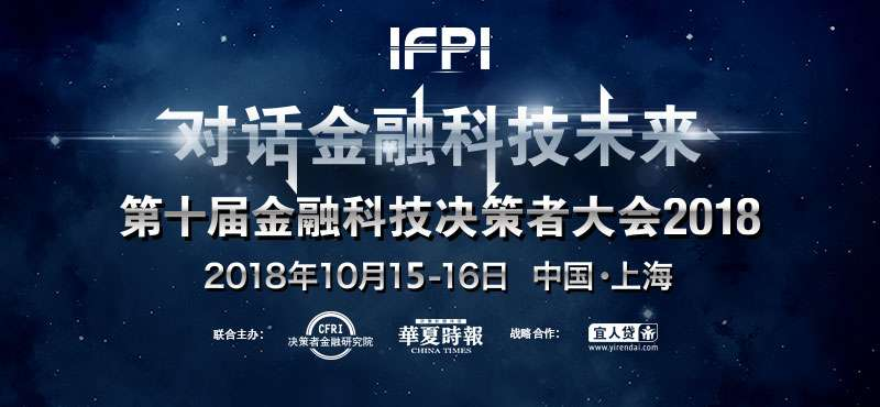 第十届金融科技决策者大会