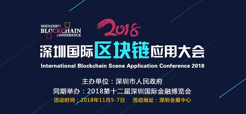 深圳国际区块链应用大会