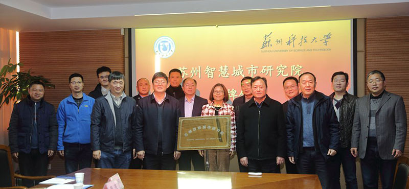 苏州智慧城市研究院揭牌仪式在苏州科技大学举行
