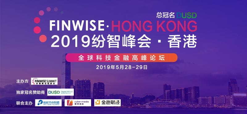 全球科技金融高峰论坛(FINWISE纷智峰会香港站)