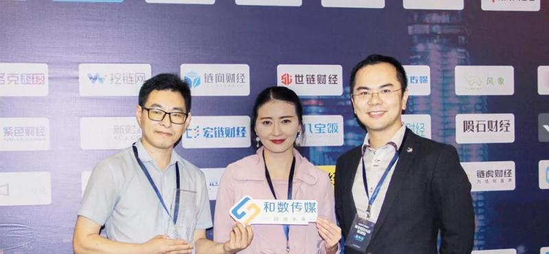 """和数传媒荣获中国CDEF数字经济大会""""十大最具传播力媒体奖"""""""