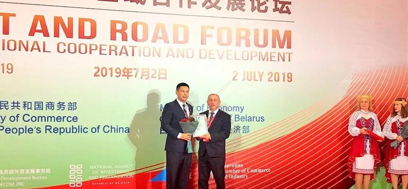 """和数软件董事长唐毅先生参加""""一带一路""""区域合作发展论坛"""