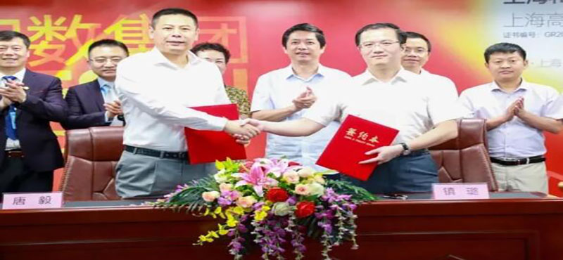 上海大学-和数区块链与智能会计实验室正式成立