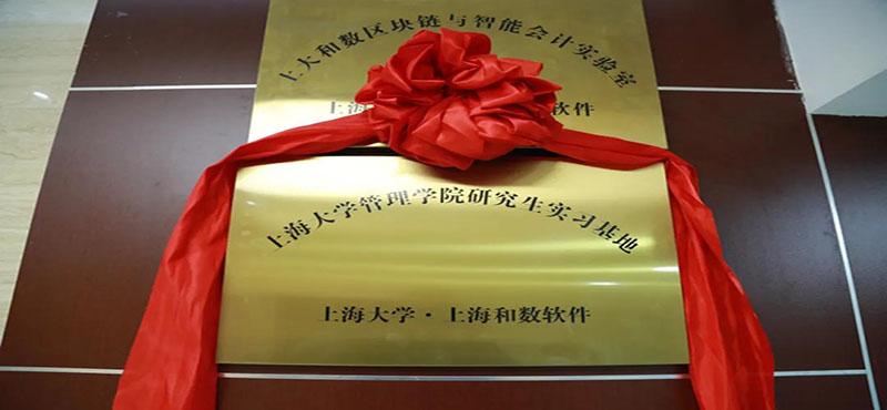 和数软件-上海大学管理学院研究生实习基地揭牌仪式圆满举行