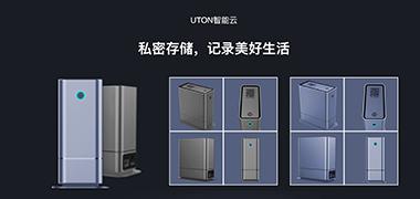 UTON智能云  私密存储  记录美好生活
