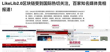 LikeLib2.0区块链受到国际百家知名媒体报道