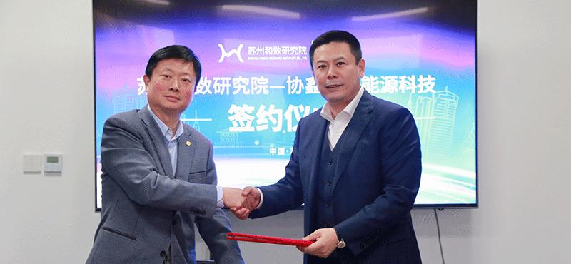 苏州和数区块链研究院同协鑫电港能源科技公司签署合作
