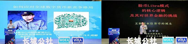 第四届世界数字经济大会暨世界矿业发展高峰论