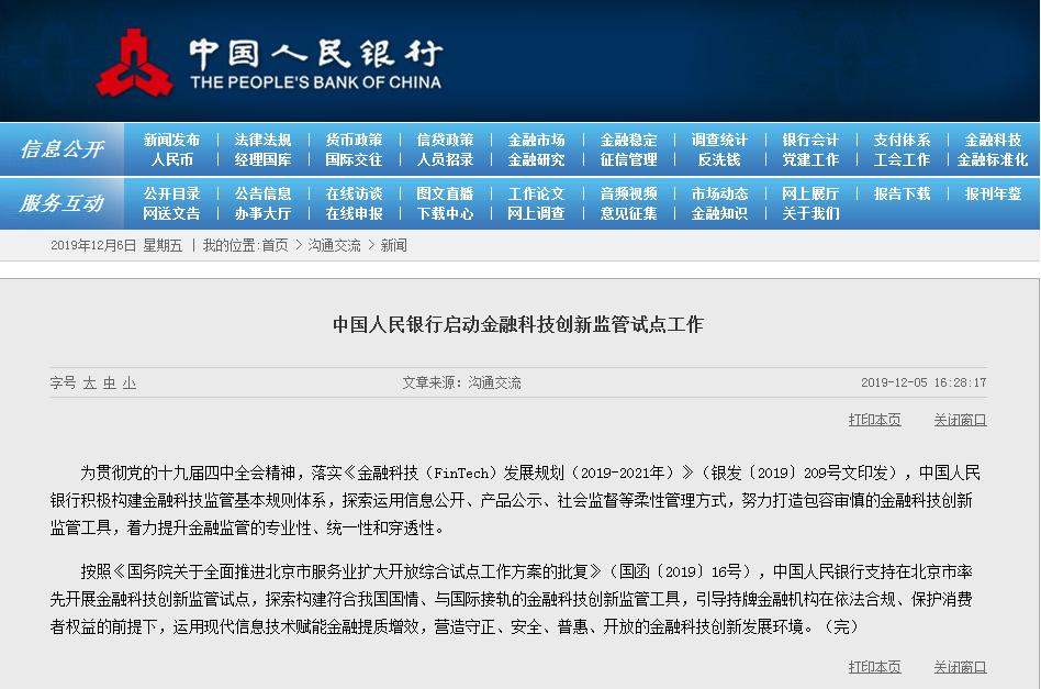 支持在北京市率先开展金融科技创新监管试点.png