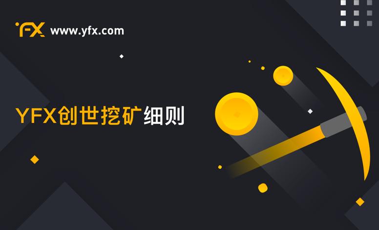 YFX平台币介绍及挖矿细则-区块之声