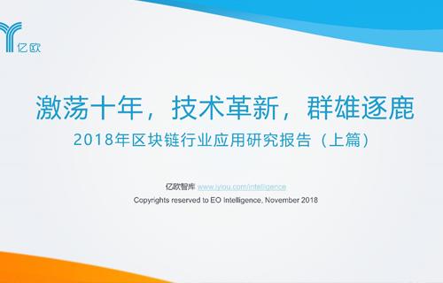 当区块链浪潮退却,亿欧智库发布《2018年区块链行业应用研究报告》