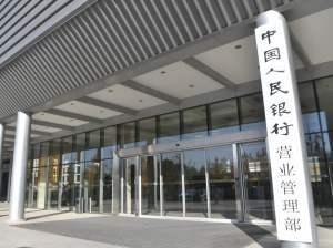 央行:支持在北京市率先开展金融科技创新监管试点