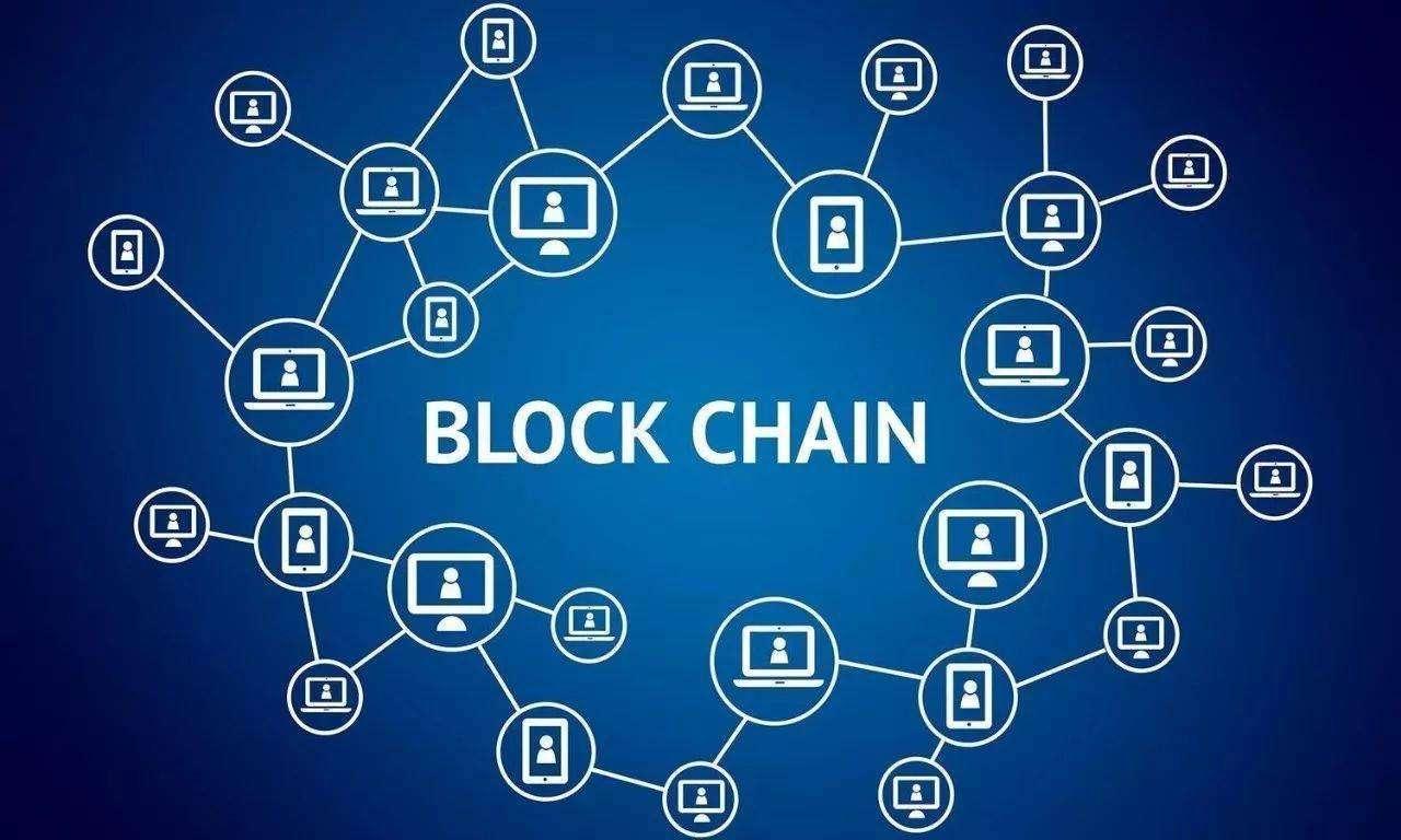 央行数字货币研究所:区块链技术的发展与管理
