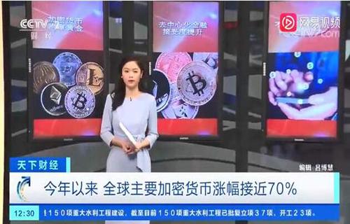 从央视正面报道虚拟货币看国家相关监管规则