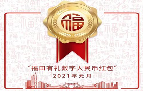 """深圳居民在""""福田有礼数字人民币红包""""活动中完成近14万笔交易"""