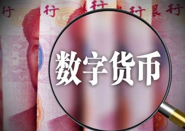 我国已准备好运行第一个央行数字货币