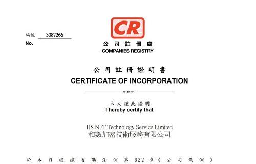 和数集团在香港设立NFT加密技术服务公司